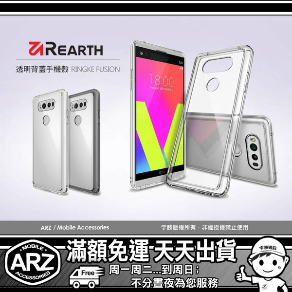 Rearth Ringke 透明背蓋手機殼 HTC One A9 LG V20 V10 軟邊框保護殼防摔殼透明殼 ARZ