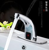 感應水龍頭-全銅感應水龍頭全自動感應龍頭單冷熱智慧感應式紅外線家用洗手器 完美情人館YXS