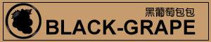 黑葡萄包包BlackGrape