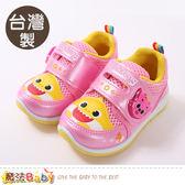 女童鞋 台灣製碰碰狐授權正版閃燈運動鞋 魔法Baby