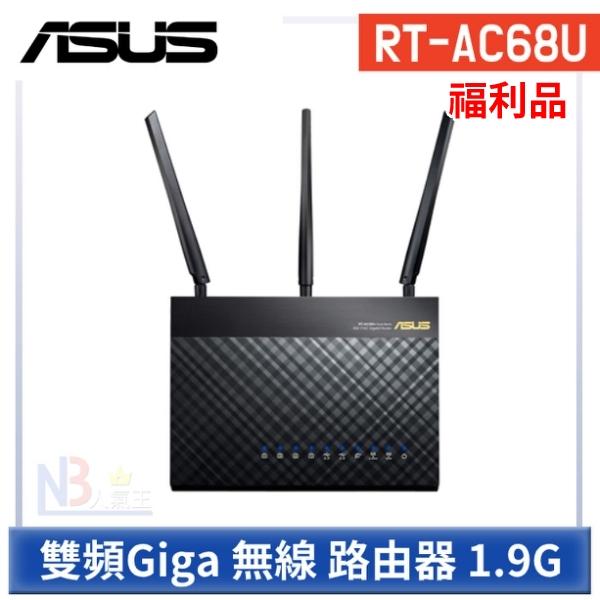 【福利品】 ASUS 華碩 RT-AC68U 無線 路由器 (1.9G)