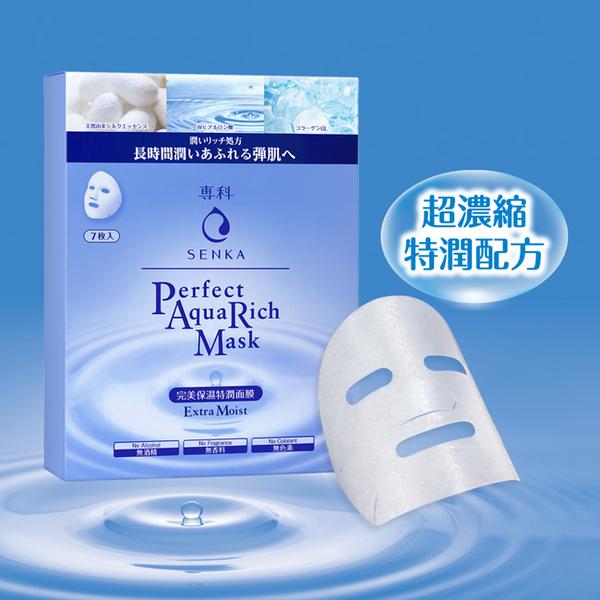 洗顏專科完美保濕特潤面膜7片/盒