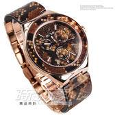 BIBA 碧寶錶 三眼錶 玫瑰金電鍍 琥珀紋壓克力 琥珀紋錶盤 手環錶 40mm 男錶 女錶 B753S045H