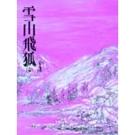 雪山飛狐(全)金庸作品集 13