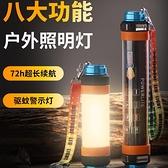 露營燈帳篷燈多功能led充電usb戶外野營手電筒家用應急照明營地燈【快速出貨】
