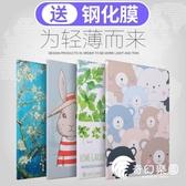 保護套-蘋果iPad Mini4保護套padmini2外套迷你1/3皮套-奇幻樂園