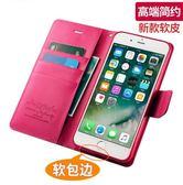 iphone8 Plus翻蓋式皮套 蘋果手機皮套 蘋果iphone7/8手機殼 蘋果7/8plus保護套 iphone7plus手機殼