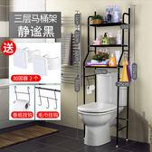 馬桶置物架衛生間置物架壁掛浴室置物架免打孔落地洗衣機馬桶收納架儲物架子【快速出貨】