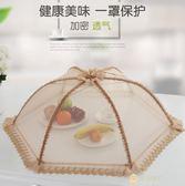 可折疊餐桌罩防蠅飯菜罩長方形食物罩圓形蓋菜罩飯桌罩菜傘wy
