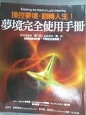 【書寶 書T2 /勵志_ZDE 】夢境完全 手冊_ 史蒂芬.賴博格、霍華德.瑞格德