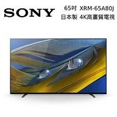【結帳再折+分期0利率】SONY 索尼 XRM-65A80J 65吋 4K 超極真 HDR10 Google TV 電視 台灣公司貨