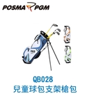 POSMA PGM 高爾夫兒童球包 支架槍包 M號 綠 QB028GRN-M