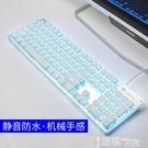 機械手感鍵盤有線薄膜無聲靜音電競游戲usb臺式電腦筆記本外接巧克力可愛粉網紅辦公商務 智慧 LX