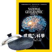 《國家地理雜誌》1年12期 贈 Maluta花崗岩不沾平底鍋31cm