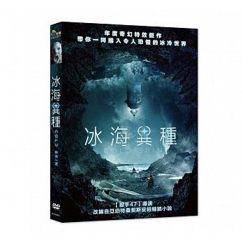 冰海異種 DVD Cold Skin 免運 (購潮8)