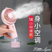 USB可充電小電風扇迷你便攜式超靜音桌面宿舍辦公室桌上學生小型大風力 范思蓮恩