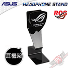 [ PC PARTY ]  A華碩 ASUS ROG耳機架