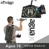 黑熊館 Miggo Agua 70 防水後背包 MWAG-BKP BB 70 防潑水、防撞 空拍機收納 旅行必備