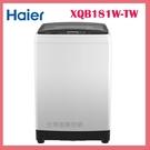 可刷卡◆【贈基本安裝】Haier海爾 全自動 18KG 變頻直立式洗衣機 XQB181W-TW◆