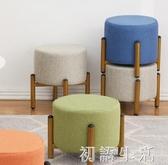 小凳子家用板凳椅子沙發凳客廳茶幾凳北歐換鞋凳時尚矮凳成人圓凳 中秋節全館免運