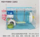 壓克力倉鼠籠子雙層別墅超大彩色倉鼠用品透明籠子套餐HRYC 雙12鉅惠