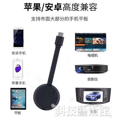 傳輸器 4K無線HDMI同屏器蘋果安卓手機連接電視投影儀5G高清投屏傳輸 交換禮物
