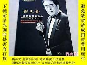 二手書博民逛書店節目單罕見劉文金 二胡作品音樂會Y23537 天津音樂學院 出版