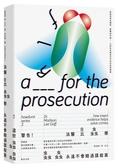 犯罪手法系列3-法醫昆蟲學:案發現場的蠅蛆、蒼蠅與甲蟲……沉默的目...