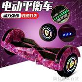 平衡車 童尚智慧平衡車雙輪兒童代步車成人兩輪電動平衡車扭扭車 【圖拉斯3C百貨】
