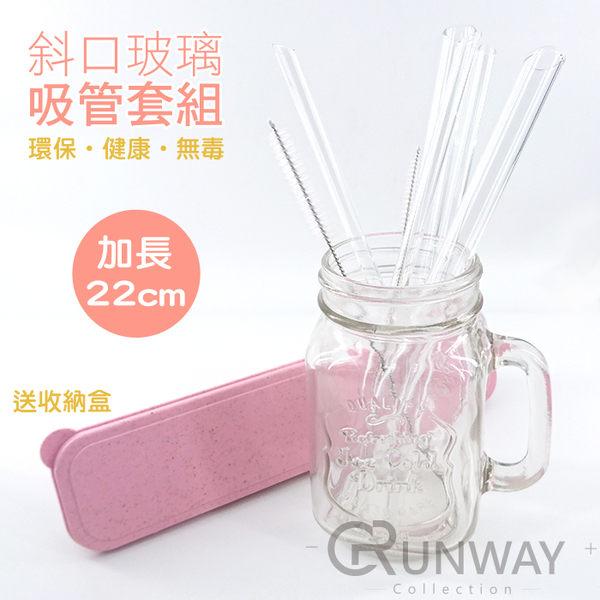 【現貨】台灣SGS認證 環保 斜口透明 玻璃吸管 手搖杯專用 22cm 粗管 細管 小麥盒 贈切口刀