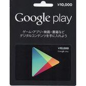 【軟體世界】日本 Google Play Card 10000 點數卡 Android 安卓日本帳號專(ESD出貨)