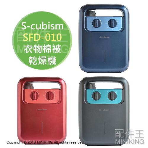 日本代購 空運 S-cubism SFD-010 棉被乾燥機 烘衣機 烘乾機 烘被機 烘鞋機 可加精油