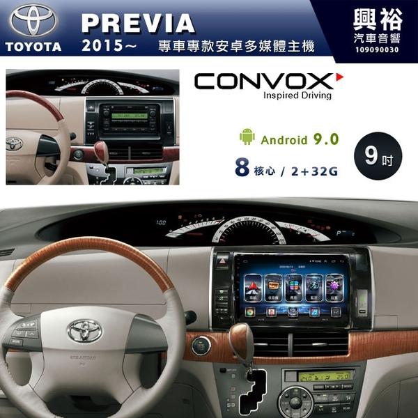 【CONVOX】2015~年TOYOTA PREVIA 專用9吋螢幕安卓主機*聲控+藍芽+導航*GT4-8核2+32G