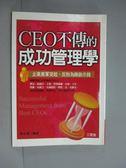 【書寶二手書T6/勵志_GDQ】CEO不傳的成功管理學_黃永軍