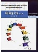二手書《組織行為 (Nelson/Organizational Behavior: Foundations, Realities and Challenges 7/e)》 R2Y 9866121038