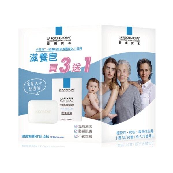 理膚寶水 LA ROCHE-POSAY 滋養皂150g (買3送1)