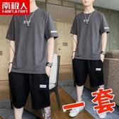 南極人短袖t恤套裝男士夏裝2020新款休閒運動男裝短褲一套搭配潮 陽光好物