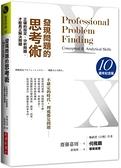發現問題的思考術(10週年紀念版):正確的設定、分析問題,才能真...【城邦讀書花園】