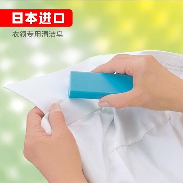 尺寸超過45公分請下宅配日本進口有效去污衣領凈鞋子袖口專用清潔
