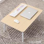 便捷折疊桌 電腦做桌床上用筆記本電腦桌書桌可折疊學習學生宿舍懶人小桌子 igo 歐萊爾藝術館