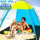 220X220韓國沙灘帳篷附收納袋+營釘...