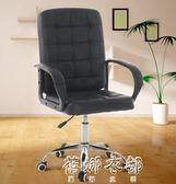 電腦椅凳子辦公室座椅椅轉椅老板椅升降椅皮椅子書房簡約辦公igo  蓓娜衣都