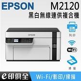 EPSON M2120 黑白高速WiFi三合一 連續供墨印表機