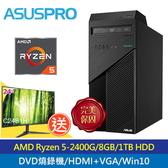 【ASUS 華碩】H-S425MC-R5240G009T 四核戰神桌機  + AOC 24型 C24B1H曲面螢幕