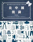 北中國批貨:渤海灣時尚精品批發市場地圖