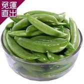 幸美生技 進口急凍有機認證蔬菜-甜豌豆3公斤【免運直出】