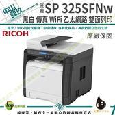 RICOH SP 325SFNw 黑白傳真網路雷射印表機
