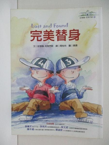 【書寶二手書T1/兒童文學_BOD】完美替身_周怡伶, 安德魯.克萊門斯
