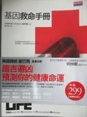 【書寶二手書T6/養生_YJP】基因救命手冊_柯林斯