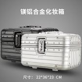 全鋁鎂合金化妝箱收納箱手提箱旅行美容箱小型行李箱女12寸工具箱 星河光年DF